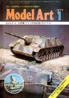 月刊モデルアート1977年1月号(第119集)