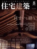住宅建築2019年08月号(No.476)