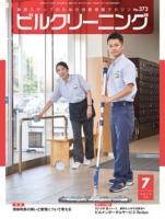 月刊ビルクリーニング 2019年7月号(No.373)