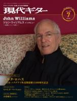 月刊現代ギター2019年7月号(No.670)