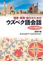 調査・実務・旅行のためのウズベク語会話