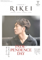 PROF・RIKEI 2019年8月号