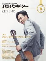 月刊現代ギター2019年8月号(No.671)