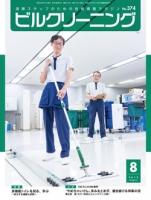 月刊ビルクリーニング 2019年8月号(No.374)