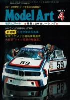 月刊モデルアート1977年4月号(第123集)