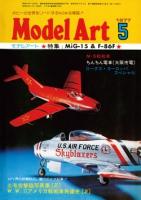 月刊モデルアート1977年5月号(第124集)