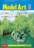 月刊モデルアート1977年6月号(第125集)