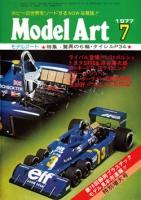 月刊モデルアート1977年7月号(第127集)