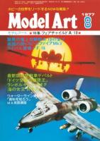 月刊モデルアート1977年8月号(第128集)
