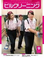 月刊ビルクリーニング 2019年9月号(No.375)