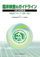 臨床検査のガイドライン JSLM2018