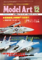 月刊モデルアート1977年12月号(第132集)