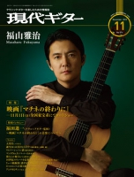 月刊現代ギター2019年11月号(No.674)