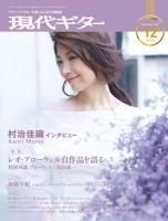 月刊現代ギター2019年12月号(No.675)