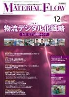 月刊「マテリアルフロー」 2019年12月号