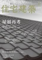 住宅建築2020年02月号(No.479)