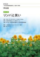 第16回日本自然医療協議学会 学会誌