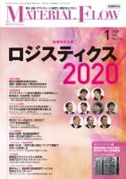 月刊「マテリアルフロー」 2020年1月号