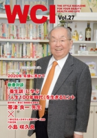 WCIマガジン Vol.27