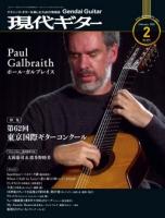 月刊現代ギター2020年2月号月号(No.677)