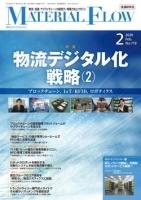 月刊「マテリアルフロー」 2020年2月号