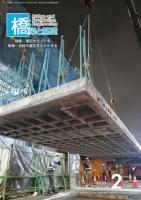 橋梁と基礎2020年2月号