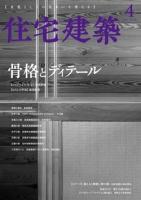 住宅建築 2020年04月号(No.480)
