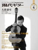 月刊現代ギター2020年4月号(No.679)