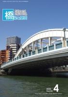 橋梁と基礎2020年4月号