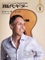 月刊現代ギター2020年5月号(No.680)