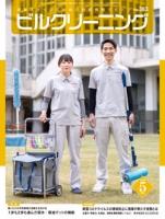 月刊ビルクリーニング 2020年5月号(No.383)