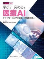 学ぶ! 究める! 医療AI