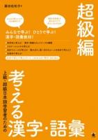 上級・超級日本語学習者のための 考える漢字・語彙 超級編