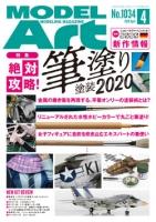 月刊モデルアート2020年4月号