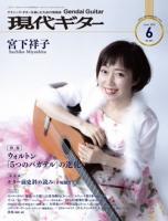 月刊現代ギター2020年6月号(No.681)