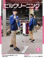 月刊ビルクリーニング 2020年6月号(No.384)