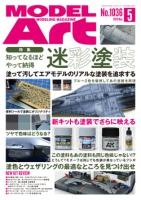 月刊モデルアート2020年5月号