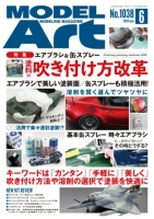 月刊モデルアート2020年6月号