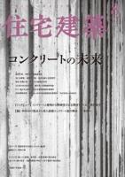 住宅建築 2020年08月号(No.482)