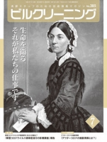月刊ビルクリーニング 2020年7月号(No.385)