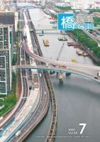 橋梁と基礎2020年7月号