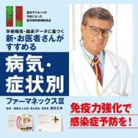 新・お医者さんがすすめる病気・症状別ファーマネックスⅢ/電子版