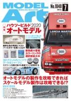 月刊モデルアート2020年7月号