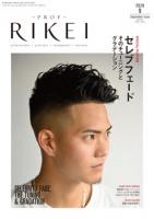 PROF・RIKEI 2020年9月号