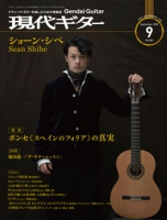 月刊現代ギター2020年9月号(No.684)