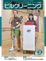 月刊ビルクリーニング 2020年9月号(No.387)