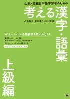 上級・超級日本語学習者のための 考える漢字・語彙 上級編