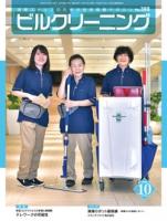月刊ビルクリーニング 2020年10月号(No.388)