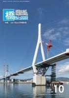 橋梁と基礎2020年10月号