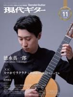 月刊現代ギター2020年11月号(No.686)